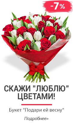 Купить цветы в лазаревском